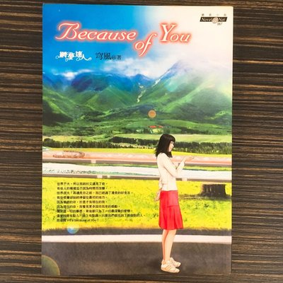 Because of you//穹風//網路愛情小說//二手書3本9折//6本8折