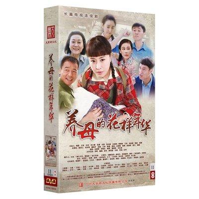 中國電視劇 養母的花樣年華 珍藏版 11DVD 王雅捷 王挺
