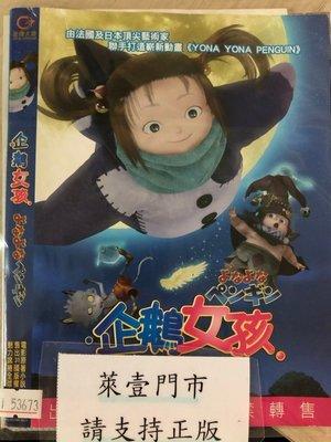 萊壹@53673 DVD 有封面紙張【企鵝女孩】全賣場台灣地區正版片