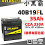 [電池便利店]ATLASBX MF 40B19FL 35Ah 完全...