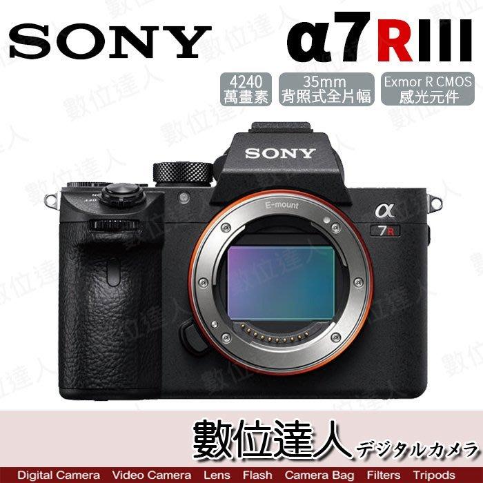【數位達人】公司貨 Sony A7RIII A7R3 A7RM3 單機身/ 35mm 背照式全片幅 5.5及防手震
