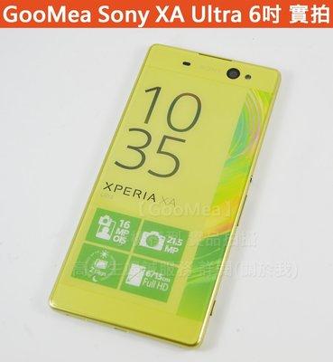 【GooMea】原裝彩屏Sony索尼 Xperia XA Ultra 6吋展示 模型Dummy包膜 樣品 交差 沒收 上