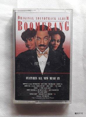 Boomerang 花大少闖情關 電影原聲帶卡帶