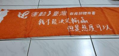 台灣製品  抗菌運動巾  教育部體育署  國民體育日代言人  周天成   尺寸  33 X 120CM