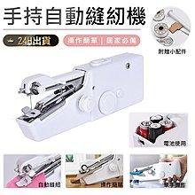 【手持電動縫紉機】迷你電動縫紉機 小型電動縫紉機 可攜式縫紉機 裁縫機 縫紉機【AB006】