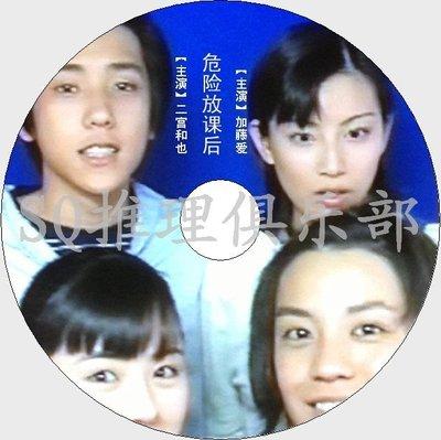 1999高中生推理劇DVD:危險放課后/新少年事件簿[二宮和也/加藤愛]DVD