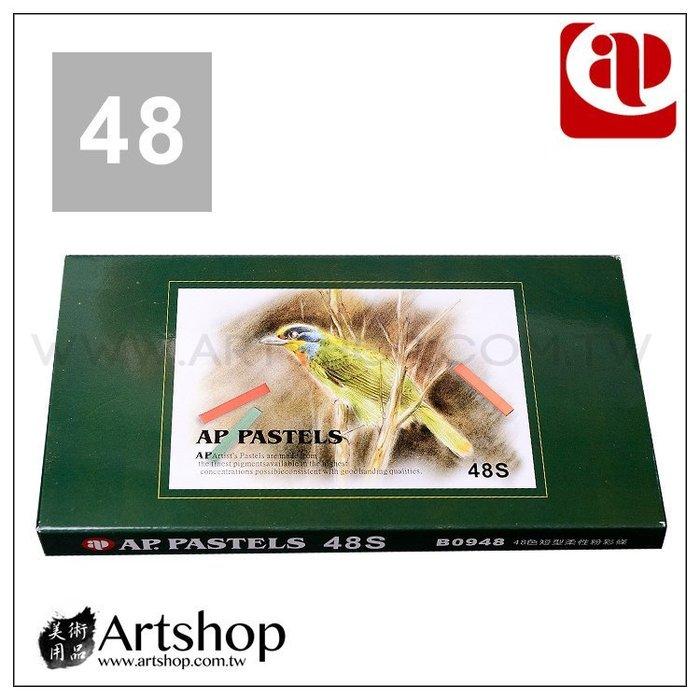 【Artshop美術用品】AP 韓國 短型柔性粉彩條 48色 B0948