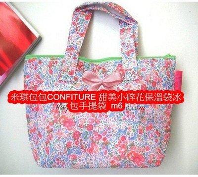 【美麗女人】米琪包包CONFITURE 甜美小碎花保溫袋冰包手提袋159 現貨