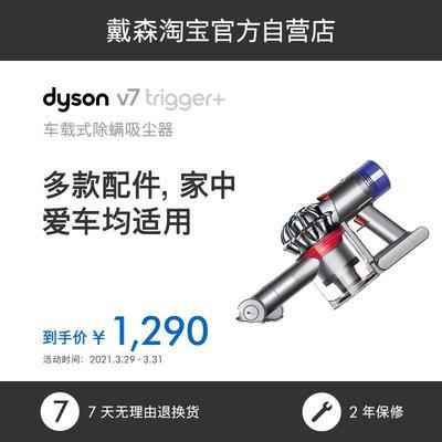 除螨儀Dyson戴森V7 Mattress除螨儀小型家用手持式床褥車載除螨 官翻機
