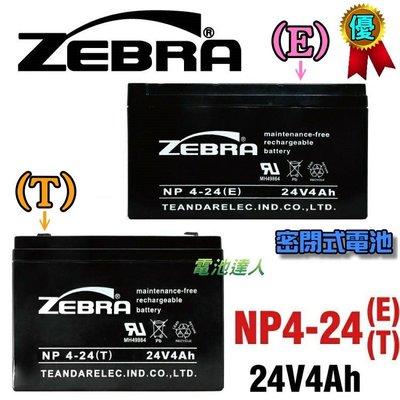 ✚中和電池✚ NP4-24 24V4Ah ZEBRA 蓄電池 消防 火災 火警 受信總機 廣播主機 消防設備 電信設備