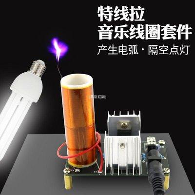 {慕斯莊園} 特斯拉線圈套件隔空輸電弧U47 DIY散件電子制作套件隔空點燈 成品