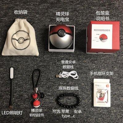 卡通精靈球共享行動電源可愛寵物正版神奇皮卡丘禮品暖手寶移動電源