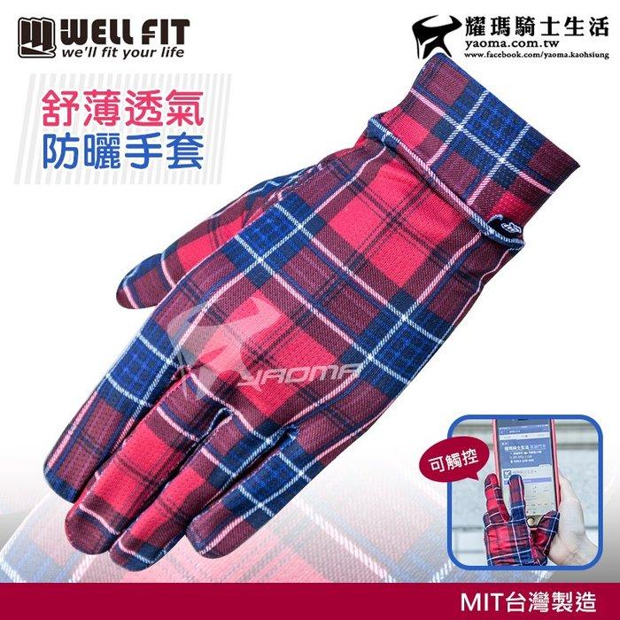 威飛客 WELLFIT 舒薄透氣手套 學院風 防曬 可觸控3C 輕薄 短手套 機車手套 耀瑪騎士機車安全帽部品