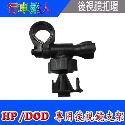 HP /DOD 專用後視鏡支架 F550G F890G LS470W LS375W LS475W 請看內文