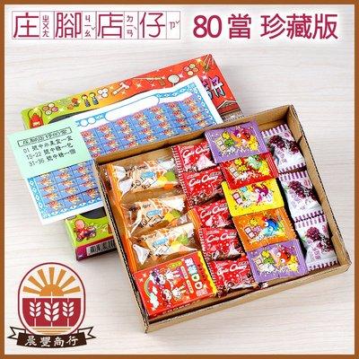 【晨豐商行】台灣童玩 懷舊童玩 /古早味零食 /庄腳店仔80當珍藏版