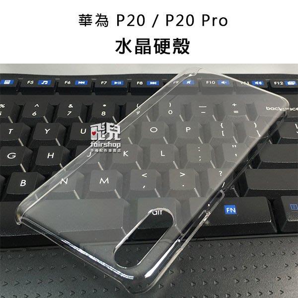 【飛兒】晶瑩剔透!華為 P20 / P20 Pro 手機保護殼 透明殼 水晶殼 硬殼 手機殼 保護殼 198