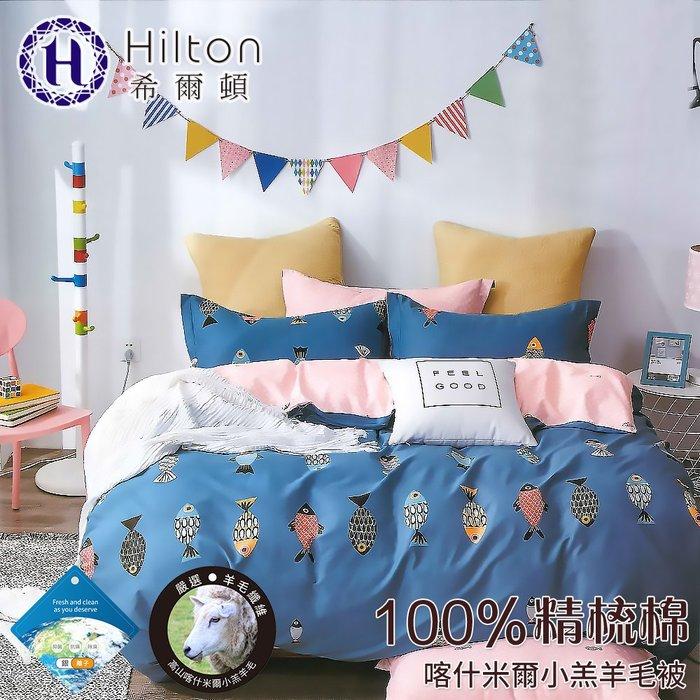 【Hilton希爾頓】100%精梳棉喀什米爾小羔羊毛被2.2kg(魚來漁往)(B0891-22C)