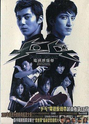 【嘟嘟音樂2】乒乓 PING PONG 電視原聲帶  (全新未拆封)