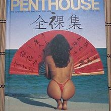 寫真專集  中文版閣樓之全裸集 /  PENTHOUSE HONG KONG THE INTERNATIONAL MAGAZINE FOR MEN