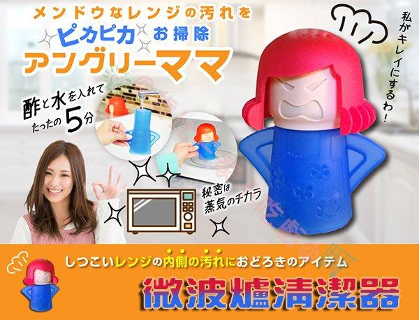 @貨比三家不吃虧@ ANGRY MAMA 微波爐 快速清潔 生氣媽媽 微波爐清潔器 創意微波爐清潔器 3色 廚房小幫手