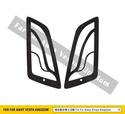 遠的要命偉士王國 Vespa Piaggio GTS/GTV 前後 方向燈 燻黑/電鍍 飾蓋 (一組)