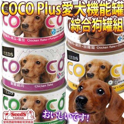 【🐱🐶培菓寵物48H出貨🐰🐹】聖萊西COCO Plus愛犬機能大餐罐160g*6罐特價189元自取不打折