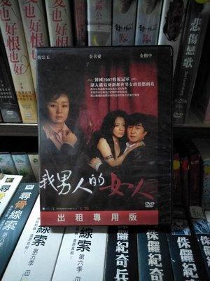 【 LECH 影音專賣坊~*】我男人的女人 DVD 金喜愛 全24集 共6片(二手片)滿千元免運費!