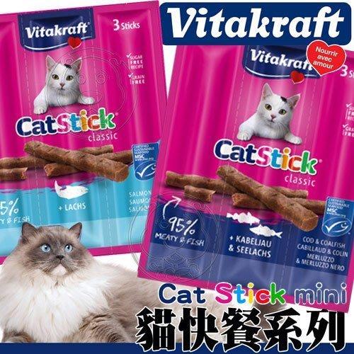 【??培菓寵物48H出貨??】德國vita貓咪肉條-(貓咪最愛吃的肉條)*1組(共3支)特價33元自取不打折 蝦