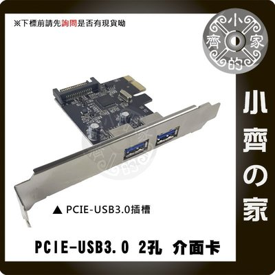 SATA或大4pin電源 2埠 USB 3.0 PCIE 2孔 擴充卡 介面卡 電腦 主機板 小齊的家