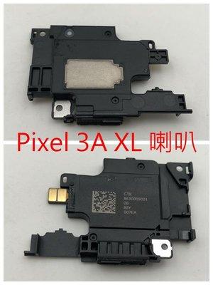 谷歌 Google 喇叭 Pixel 3a / Pixel 3a XL / Pixel 3 喇叭總成 揚聲器
