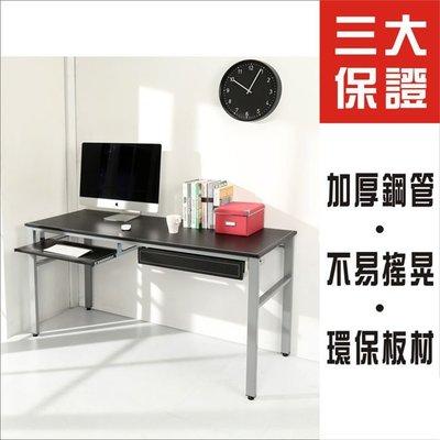 書房【居家大師】環保低甲醛仿馬鞍皮面160公分穩重型附鍵盤抽屜工作桌/電腦桌 電腦椅 I-B-DE043BK-DR-K