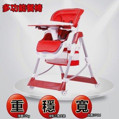 豪華兒童餐椅 多功能餐椅 折疊餐椅 便攜式餐椅 寶寶餐椅 (紅 橙 綠三色 2599限量3台)