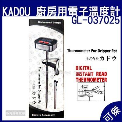 食品溫度計 GL-037025 電子溫度計 溫度計 廚房溫度計 筆型溫度計 IPX4 冷熱皆可做使用可傑