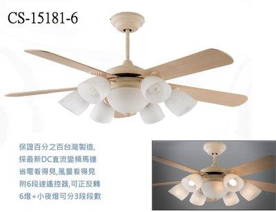 CS-15181,免費升級至DC直流變頻馬達,60吋燈吊扇-3款大空間用電扇,隨您任選,保證全機百分百台灣工廠製造,