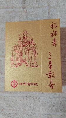 中央造幣廠-福祿壽 三星報喜 水晶鍍金銀章