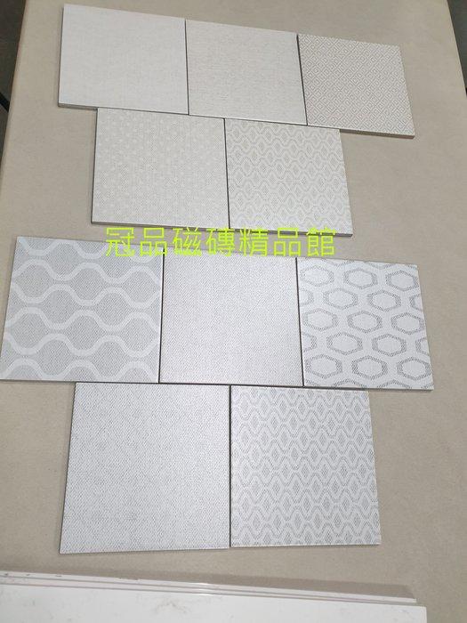 ◎冠品磁磚精品館◎國產精品 布紋石英花磚(共二色)- 20X20CM