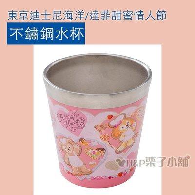 預購 Duffy 達菲 不鏽鋼杯 熱飲杯 水杯 情人節 雪莉玫 史黛拉兔 東京迪士尼海洋[H&P栗子小舖]
