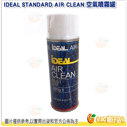 @3C 柑仔店@IDEAL STANDARD AIR CLEAN 空氣噴霧罐 除塵清潔劑 空氣罐 相機 清潔除塵 附噴管