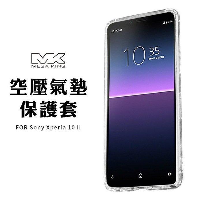【露西小舖】MEGA KING空壓氣墊保護套 Sony Xperia 10 II/MEGA KING手機保護殼(神腦貨)