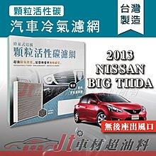 Jt車材 - 蜂巢式活性碳冷氣濾網 - 日產 NISSAN BIG TIIDA 2013年 無後座出風口 吸除異味