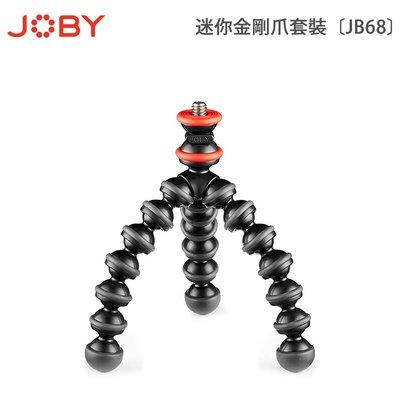 【EC數位】JOBY GorillaPod Starter Kit〔JB68〕迷你金剛爪套裝 章魚腳架 運動攝影機腳架