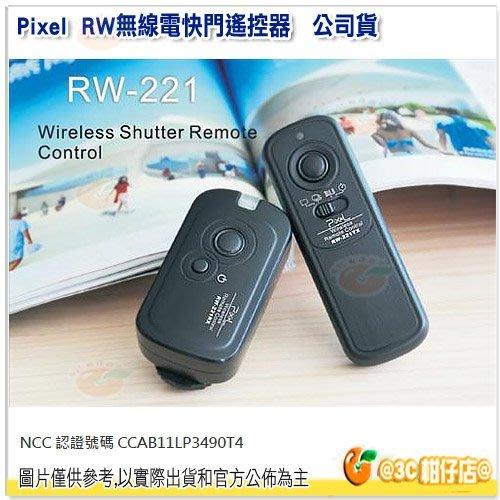 品色 Pixel RW-221 S2 無線快門遙控器 RW221 公司貨 Oppila Sony A7R RX100M6