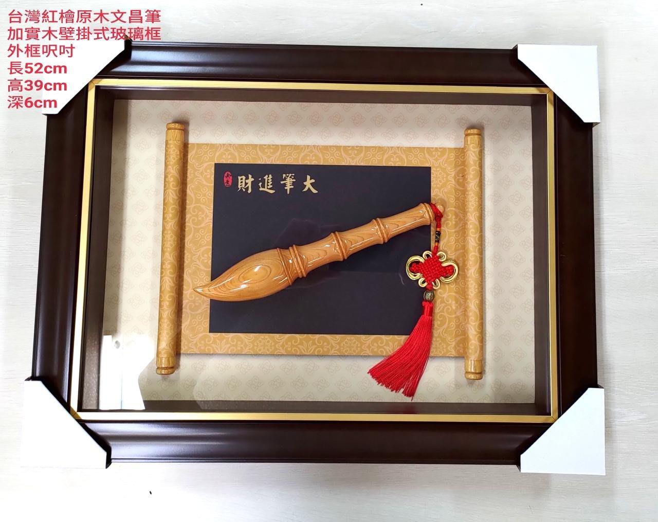 台灣紅檜原木文昌筆 加實木壁掛式玻璃框 外框呎吋 長52cm 高39cm 深6cm