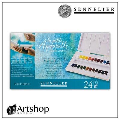【Artshop美術用品】法國 SENNELIER 申內利爾 學生級 塊狀水彩寫生調色盤 24色半塊 131681.00
