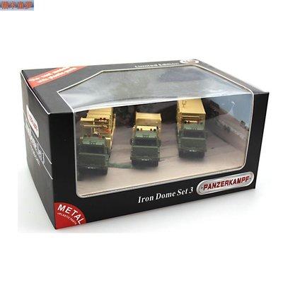 【糯米童夢】特價Panzerkampf 1/72 成品模型 以色列鐵穹導彈 防禦系統