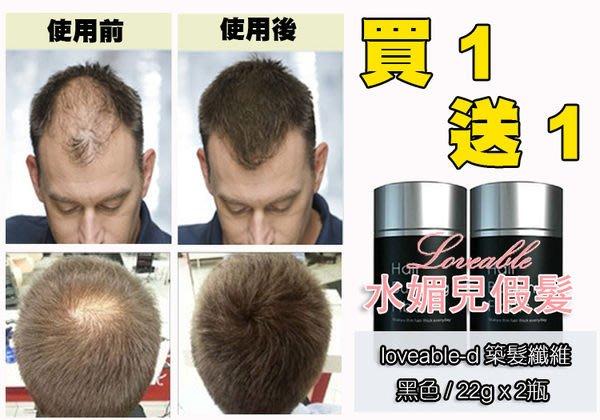 水媚兒假髮loveable-d 築髮王 靜電附著式築髮纖維 黑色  22g*2瓶共44g 讓頭髮濃密,自然逼真,增髮纖維,纖維假髮