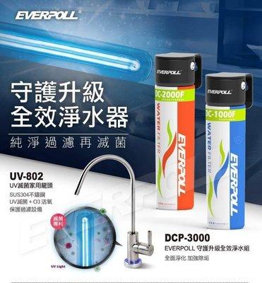 北台灣專業淨水 愛惠浦科技 EVERPOLL UV滅菌鵝頸 UV-802+DCP-3000 淨水組 安裝請先洽詢另有優惠