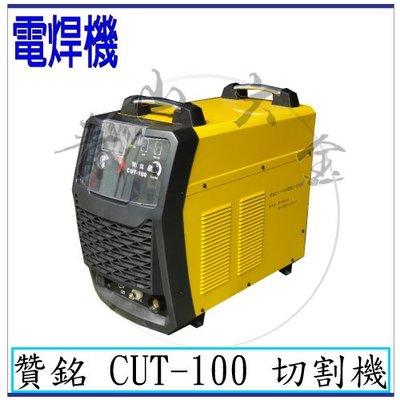 『青山六金』現貨 附發票 贊銘 CUT-100 切割機 電離子切割器 氬焊機 變頻氬焊機 CO2焊機 焊條 電焊機