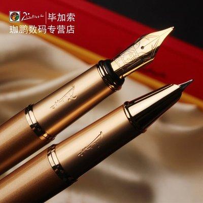 送刻字畢加索學生鋼筆916銥金筆男女士練字銥金筆金屬筆禮盒