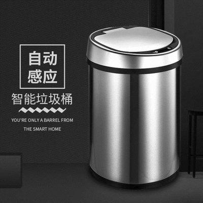 玖嘉智能感應垃圾桶家用帶蓋創意大不銹鋼衛生間防水客廳廚房充電 XY776